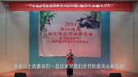 01、第五届桂林丝竹轩之星葫芦丝比赛颁奖晚会——嘉宾介绍