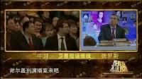 """""""等着我""""中俄跨国寻亲大型公益节目01(未删减版)"""