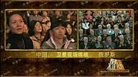 等着我中俄跨国寻亲大型公益节目02(未删减版)