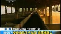 [视频]湖南:破获特大瘦肉精案 涉及16个省份(4-28)