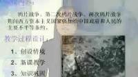 曹袁(说课)高中历史必修一 鸦片战争
