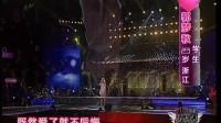 2011花儿朵朵东部十强 郭梦秋