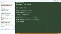 20131030跟火锅学日语:日语的语态(被动)