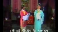 锡剧电视剧玉蜻蜓第1集