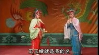 刘文宝 孔雪芹主演两夹弦《三家店》下集