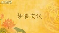 安土地真言 字幕 妙喜居士