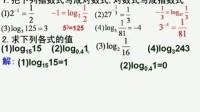 数学\必修1\对数函数\对数的概念07