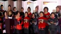 宋国萍在大连乐泉艺术团五周年庆的大合唱《葡萄园夜曲》