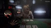 【贪玩熊】《生化危机7》DLC致命扑克牌21点 王牌制胜解说
