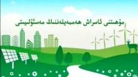 XJTV2 新疆维语新闻频道 2015.1.5 19:03 广告、动画片