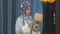 京剧 刘兰芝-薛亚萍赵芳媛董圆圆主演