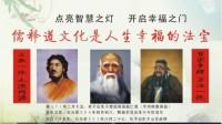 孝经——三修文化