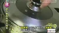 搜·超市新奇食材大搜索-生活大参考-20090911