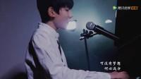 TF少年GO!第三季-第一期 LIVEshow 王源 钢琴弹唱《残酷月光》