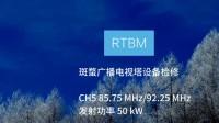 2015.7.1斑蝥卫视收台后进行发射设备调试(模拟)