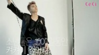 2PM CeCi Magazine