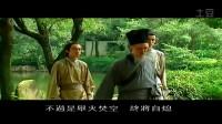了凡四训-电影版-高清国语完整版