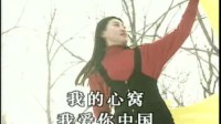 老歌集锦-150《我爱你中国》