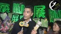 20151215_陳展鵬 RUCO CHAN最受歡迎電視男角色 -娛樂新聞台訪問