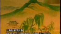 越剧【梁祝·同窗共度--十八相送】王君安,李敏