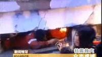 四川汶川地震90小时回顾
