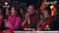 《2015羊年春晚相声小品集》 侯耀华舒悦《谁骗谁》-0001