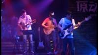 透明乐队原创音乐《怪,就怪我》---透明十年音乐会