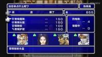 PSP最终幻想2 3期 到飞行舰处