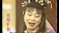 楊麗花迎春接福新年好(1997年)-七鮮女下