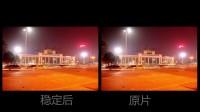 大范围 延时摄影  pr后期 warp稳定效果 对比  闭小文