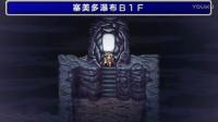 PSP最终幻想2 4期 拿秘银任务