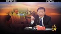 《百年潮_中国梦》_第三集_中国精神