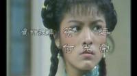 香港经典电视连续剧(大侠霍元甲)片尾曲:谁知我心 叶振棠演唱