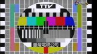 台湾电视台测试卡音乐(只有一首曲子)加开台片段