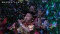 2.欢乐傣乡 第六届桂林丝竹轩之星葫芦丝音乐会