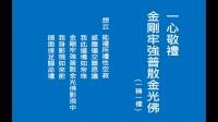 29/1/2014 -《地藏占察忏仪》(PPT慢版) 定弘法師读诵