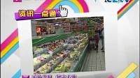 浙江影视频道《快乐一点通》杭州华商超市惊现8888元天价苹果