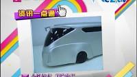 浙江影视频道《快乐一点通》中国美院设计个性校车