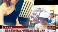 郭美美新微薄称自己杜撰假身份并向网友道歉