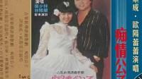 谭顺成、欧阳蕾蕾-谐趣歌剧《痴情公子》