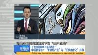 深圳卫视 深视新闻 2015年12月19日