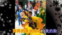 【外孙的快乐童年】视频制作凤之韵3