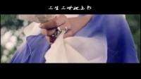 三生三世枕上书-尧瑶凤华终版