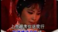 【北京版上海越剧名家名段OK】郑国凤◎是我错