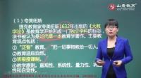 QQ:3829350[山香视频]2016年山东教师招聘考试教育理论教育学视频第1章 教育与教育学