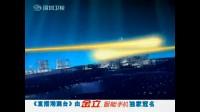 深圳卫视 直播港澳台 历年片头(2006-2015)