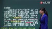 QQ3829350[山香2016年教师招聘考试教育理论视频]第1章 教育与教育学