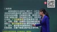 QQ3829350山香山东2016年教师招聘考试教育理论教育学视频第一章教育与教育学