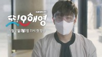 160329 tvN《又是吳海英》預告1:你的汤匙是铁汤匙还是金汤匙?