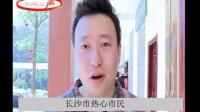 湖南师范大学外国语学院红色论坛